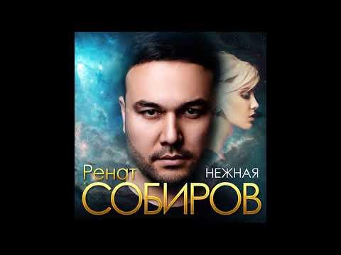 Ренат Собиров - Нежная/ПРЕМЬЕРА 2020
