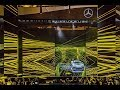 Download Video tarm Showlaser GmbH - World Premiere Mercedes-AMG Project ONE www.tarm.de