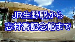 朝来市JR生野駅から志村喬記念館まで志村喬