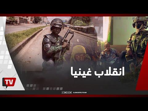 انقلاب عسكري مفاجئ واعتقال الرئيس.. ماذا يحدث في غينيا؟