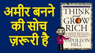 Think and Grow Rich by Napoleon Hill Audiobook | Book Summary in Hindi