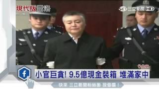 陸超扯貪官 9.5億現金裝箱堆家裡|三立新聞台