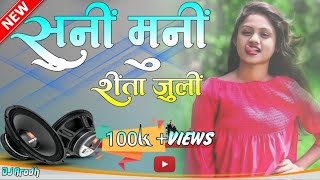 Suni muni Rita July ll Old mix Nagpuri Song DJ Arodh jashpur ll Dj Rakes jashpur