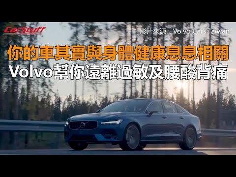 你的車其實與身體健康息息相關 Volvo幫你遠離過敏及腰酸背痛