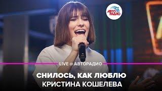 🅰️ Кристина Кошелева - Снилось, Как Люблю (LIVE @ Авторадио)