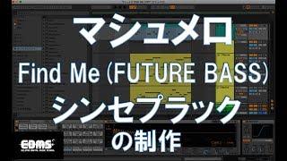 EDM作曲 マシュメロ Find Me コピー4  シンセプラックの制作