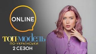 Онлайн-конференция с Катей Польченко