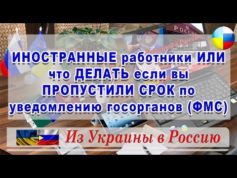 1.9 ИНОСТРАННЫЕ работники  ЧТО делать если  ПРОПУСТИЛИ СРОК по  уведомлению ФМС #Из#Украины#в#Россию