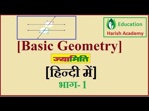 Download Basic Geometry Maths|| बेसिक ज्यामिति  Part-1 HD Mp4 3GP Video and MP3