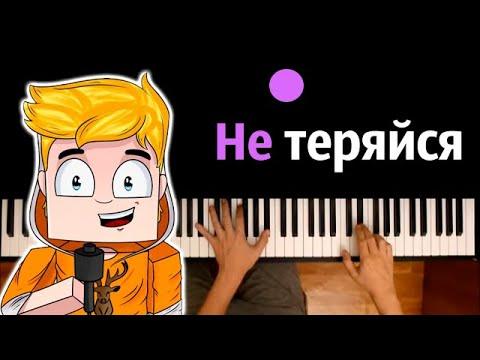 @ТУМКА  - Не теряйся ● караоке | PIANO_KARAOKE ● ᴴᴰ + НОТЫ & MIDI