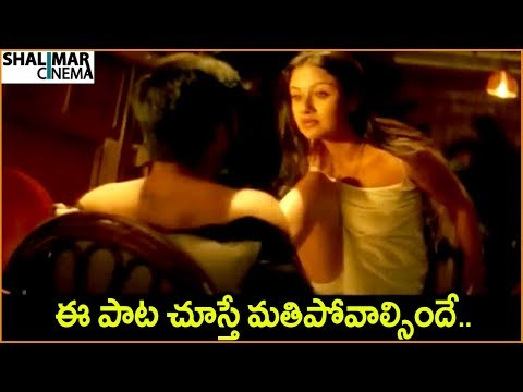 Ravi Krishna, Sonia Agarwal || Telugu Movie Songs || Best Video Songs || Shalimarcinema
