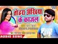 Tohara Ankhiya Ke Kajal - PAYTM Kareli - Karan Yadav - Bhojpuri Hit Songs 2018 New