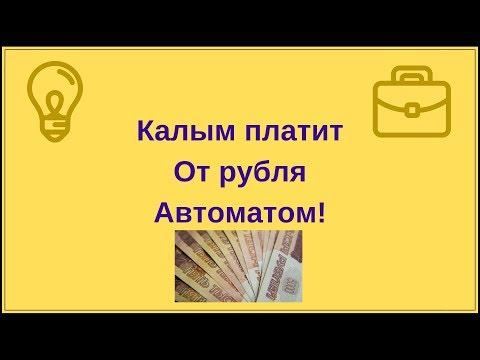 Калым платит от рубля автоматом!