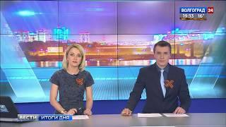 АидаХанемайер Вести Волгоград 24 05.05.2017