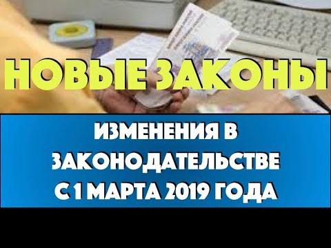 Изменения в законодательствес 1 марта 2019 года