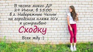 СХОДКА/ Алия Авзалова/ Набережные Челны