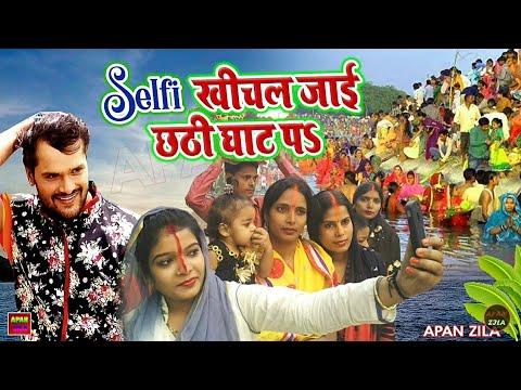 #सुपर हिट Chhath Puja गीत 2018 - Ghate Pe Karab Video Call - New Chhath Geet 2018 #Khesari
