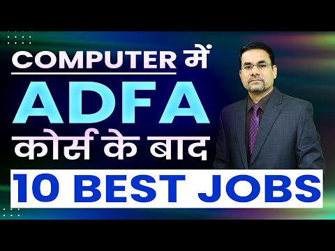 Computer Course for Commerce Student ADFA   Computer course ...