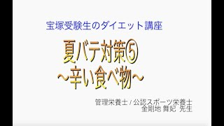 宝塚受験生のダイエット講座〜夏バテ対策⑤辛い食べ物〜