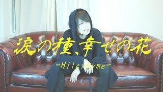 mqdefault - 【歌詞付き】涙の種、幸せの花 / Hilcrhyme  (ドラマ「さくらの親子丼」主題歌)  Covered by Shu-ji