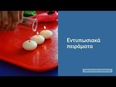 Νέα πειράματα για παιδιά 4-6 ετών