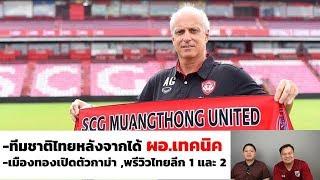 EP 20 : พูดคุยเรื่องทีมชาติไทยตั้งประธานเทคนิค // เมืองทองเปิดตัวกาม่า // พรีวิวไทยลีก 1 และ 2