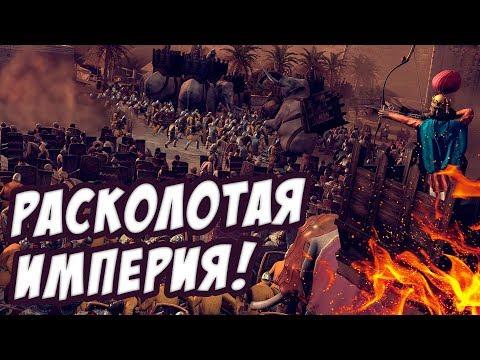 Игра Тотал Вар еще жива? НОВОЕ ДОПОЛНЕНИЕ к Total War: ROME II - Empire Divided