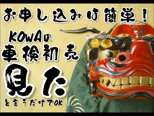 画像:KOWAで初めて車検をご予約いただく方の特典【車検初売り】