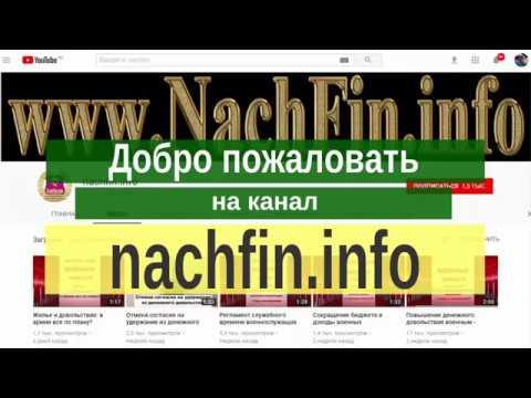 Добро пожаловать на nachfin.info - информационно правовой канал для военных