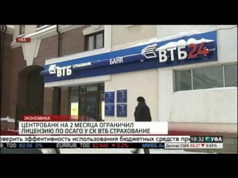 Центробанк на 2 месяца ограничил лицензию по ОСАГО у СК ВТБ Страхование