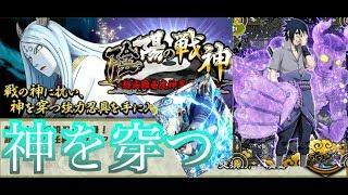 【ナルコレ】#157 陰陽の戦神 神忍ランク攻略!!!