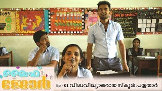 #VishwaVikhyatharaya SchoolPayyanmar l Life Jor l Episode - 01