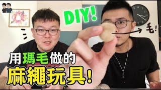 【DIY!用瑪毛做的麻繩玩具】志銘與狸貓