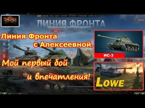 World Of Tanks 2019, Линия Фронта с Алексеевной, мой первый бой!