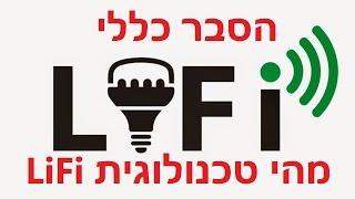 משהו חדש שלמדתי היום - טכנולוגית Li Fi - מהירה פי 100 מ Wi Fi