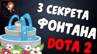 Секреты Фонтана Дота 2. Как успокоить фонтан?
