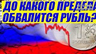 Девальвация рубля в 2018 году в России на сколько реально