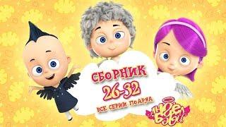 Ангел Бэби - Сборник мультфильмов (26-32 серии) Развивающий мультик для детей