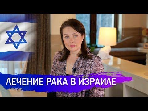 Лечение рака в Израиле. Методы диагностики и лечения.