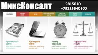 Ведение бухгалтерского учета (812)9815010
