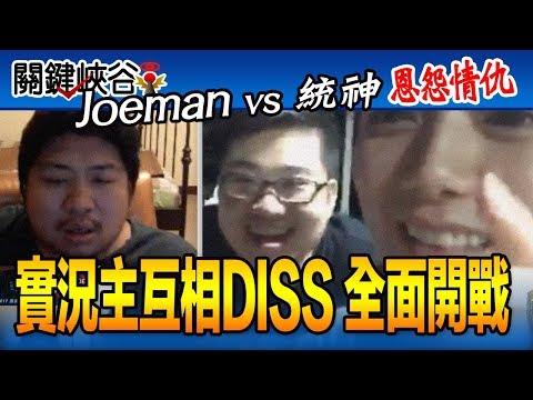 【關鍵峽谷】實況圈DISS的導火線!Joeman vs 統神