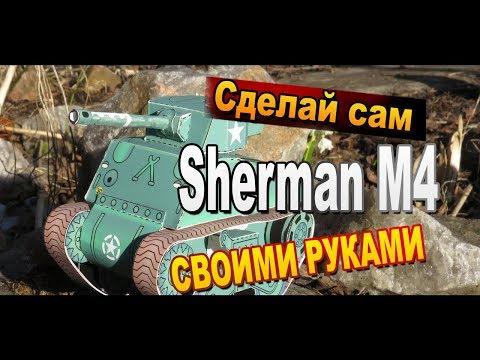 Как сделать танк Шерман М4 своими руками из бумаги / Бумажные модели Sekretmastera