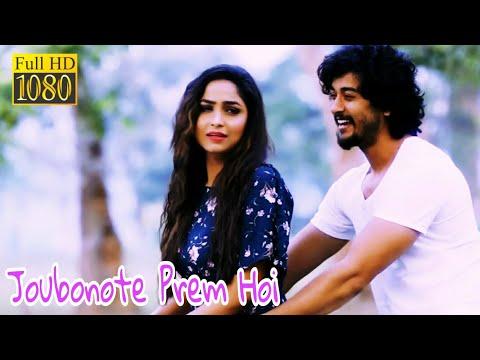 Joubonote Prem Hoi | Rupam Borah | Gunjan | Kalpana | New Assamese Video Song 2019