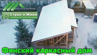 ДКД 012. Финский одноэтажный каркасный дом 79 кв/м с панорамным остеклением.