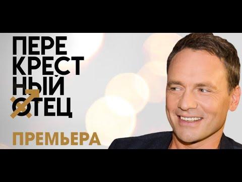 Перекрестный отец. Виктор Васильев