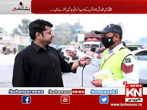 Nishandahi 17 March 2019 | Kohenoor News Pakistan