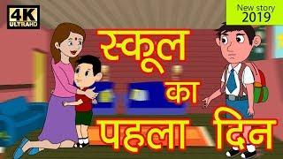 स्कूल का पहला दिन | Hindi Kahaniya | New Story 2019 | Baccho Ki Kahani | Dadimaa Ki Kahaniya