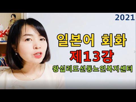 일본어회화 13강(2021) width=