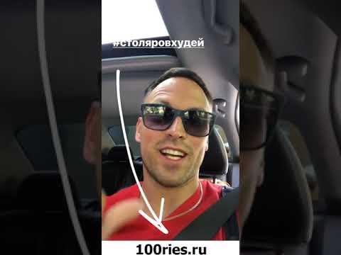 Столяров Инстаграм Сторис 19 июня 2019