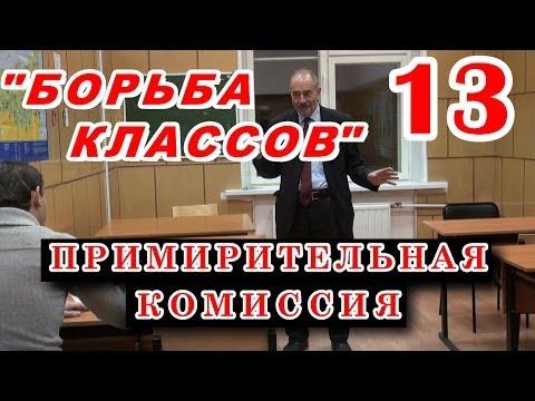 13.БОРЬБА КЛАССОВ. Примирительная комиссия. М.В.Попов